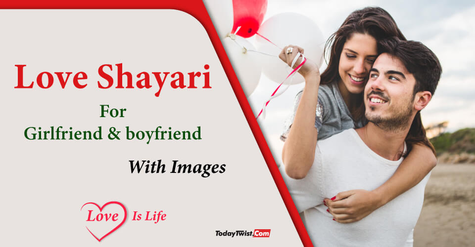 Love Shayari, Love Shayari In Hindi, Hindi love Shayari, Love Shayari In hindi For Girlfriend,