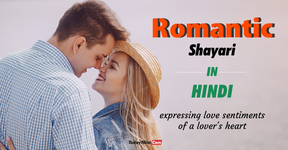 Romantic Shayari, Romantic Shayari in hindi, Romantic Shayari on Love, Hindi Romantic Shayari,