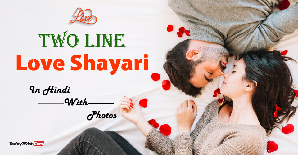 Two Line Love Shayari, 2 Line Love Shayari in hindi, Shayari On Love, Shayari Love,