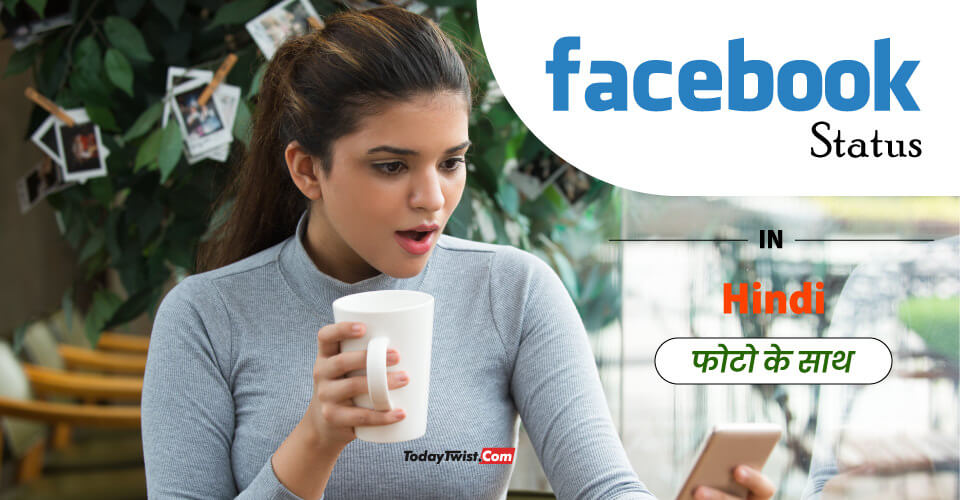 Fb Status, Facebook Status In Hindi, Fb Status Hindi,
