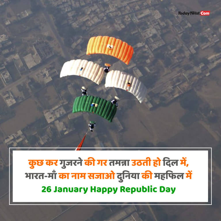 Republic Day Wishes, Happy Republic Day Wishes In Hindi, 26 January Wishes,