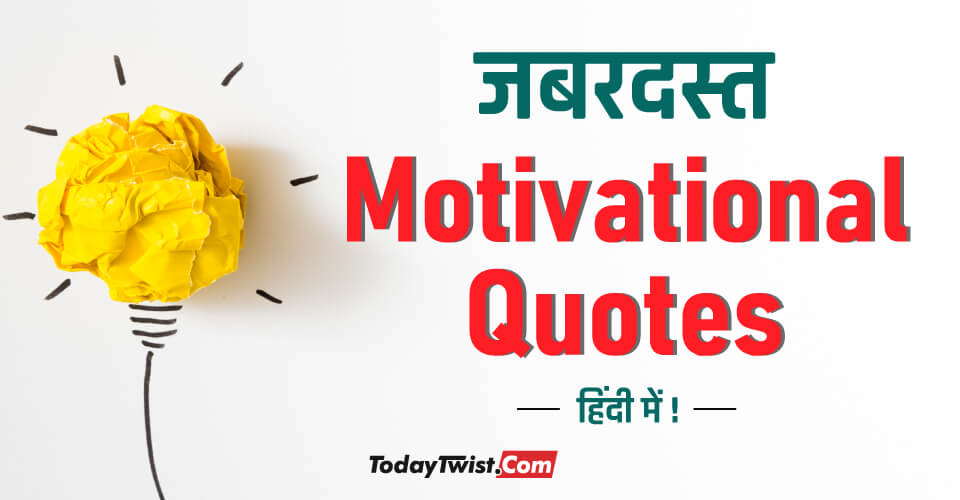 Motivational Quotes, Motivational Quotes Hindi, Inspirational Thoughts,